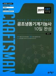공조냉동기계기능사 10일완성(2017)(개정판)