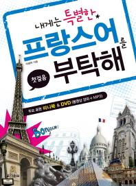 프랑스어를 부탁해: 첫걸음(내게는 특별한)(DVD1장, 표현북1권 포함)