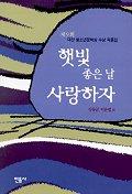 햇빛 좋은 날 사랑하자(제9회 대산 청소년문학상 수상 작품집)