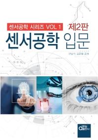 센서공학 입문(2판)(센서공학 시리즈 1)
