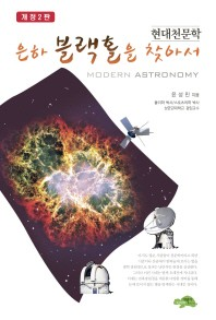 은하 블랙홀을 찾아서(개정판 2판)