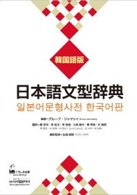 일본어문형사전 한국어판