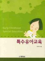 특수유아교육