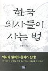 한국 의사들이 사는 법