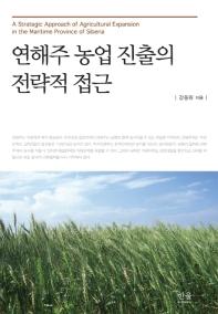연해주 농업 진출의 전략적 접근(반양장)