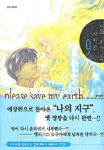 나의 지구를 지켜줘. 9