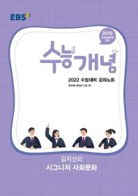 고등 김지선의 시그니처 사회문화(2021)(2022 수능대비)