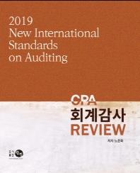 CPA 회계감사 Review(2019)