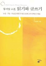 동서양 고전 읽기와 글쓰기