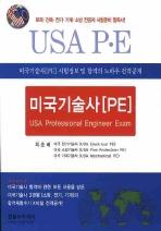 미국기술사 PE