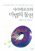 사라베포포와 마법의 동전 / 구메 준이치