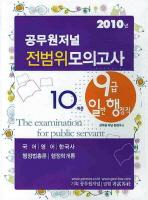 공무원저널 전범위 모의고사(9급 일반행정직)(2010년)