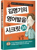 김명기의 영어발음 시크릿 35