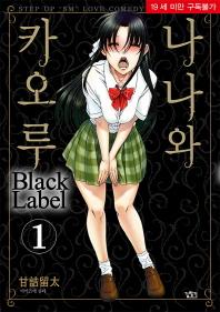 나나와 카오루 Black Label. 1 ~5권