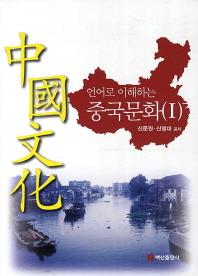 중국문화. 1(언어로 이해하는)