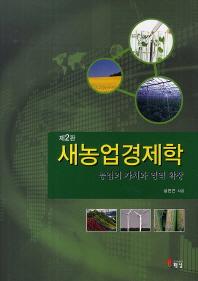 새농업경제학(2판)