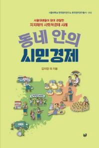 동네 안의 시민경제(서울대학교 한국정치연구소 한국정치연구총서 13)