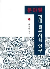 분야별 현대 일본어학 연구(양장본 HardCover)