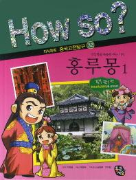 홍루몽. 1(How So? 지식똑똑 중국고전탐구 32)