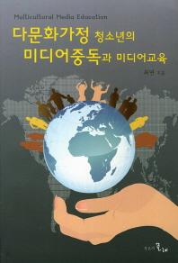 다문화가정 청소년의 미디어중독과 미디어교육