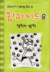 윔피키드. 8: 절친의 법칙(양장본 HardCover)