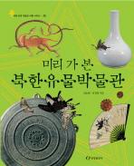 미리 가 본 북한유물박물관(세계 유명 박물관 여행 시리즈 05)