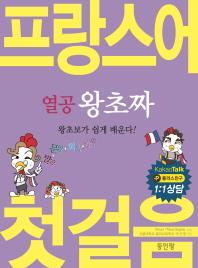 열공 왕초짜 프랑스어 첫걸음(CD1장포함)