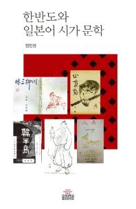 한반도와 일본어 시가문학