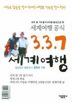 3 3 7 세계여행