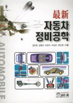 자동차정비공학(최신)(재판)