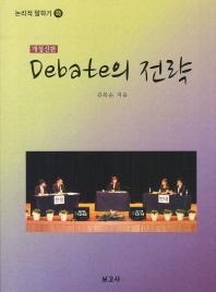 논리적 말하기(하): Debate의 전략(개정신판)