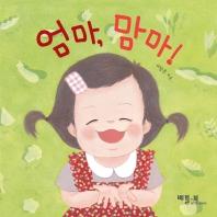 엄마, 맘마!(베틀북 아기책 시리즈 5)(보드북)
