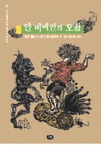 얀 비비얀의 모험 /다림/1-640