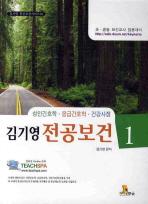 전공보건. 1(김기영)(2010)