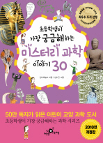 미스터리 과학 이야기30(개정판)(초등학생이 가장 궁금해하는 3)