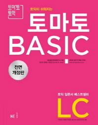 토마토 BASIC LC(2018)(토익이 쉬워지는)(개정판)
