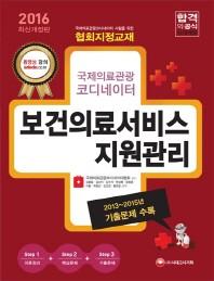 보건의료서비스 지원관리(국제의료관광코디네이터)(2016)(개정판)