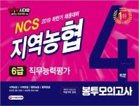 지역농협 6급 봉투모의고사 4회분(2019)(NCS)