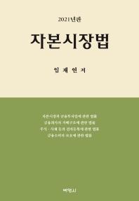 자본시장법(2021)(개정판)(양장본 HardCover)