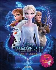 디즈니 겨울왕국2 무비 더블 스토리북(양장본 HardCover)