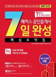 공인중개사 7일 완성 핵심요약집 1차(2017)(해커스)