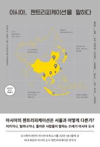 아시아, 젠트리피케이션을 말하다(동아시아 연구소 학술총서)