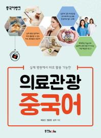 의료관광 중국어(실제 병원에서 바로 활용 가능한)(CD1장포함)