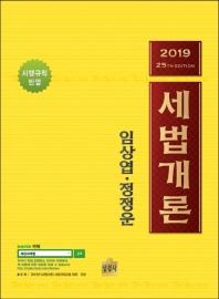 세법개론 세트(2019)(25판)(전2권)