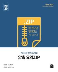 심우철 합격영어 압축 요약 ZIP(2020)