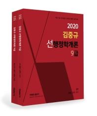 김중규 선행정학개론 9급(2020)(전2권)