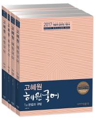 고혜원 혜원국어 세트(2017)(박문각 공무원 기본서)(전4권) #