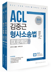 김중근 형사소송법 OX문제집 세트(ACL)(전2권)