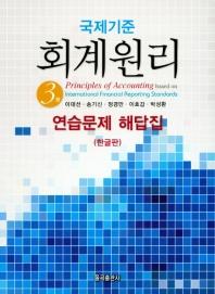 국제기준 회계원리 연습문제 해답집(한글판)(3판)