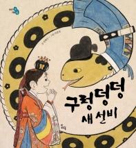 구렁덩덩 새 선비(이야기 속 지혜 쏙)(양장본 HardCover)